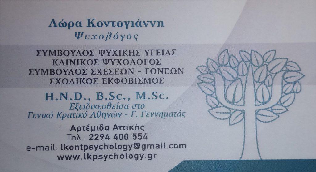 lkpsychology ψυχολογος